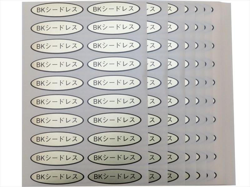 品種金シール BKシードレス 49×14mm 楕円形500枚(20枚×25シート)