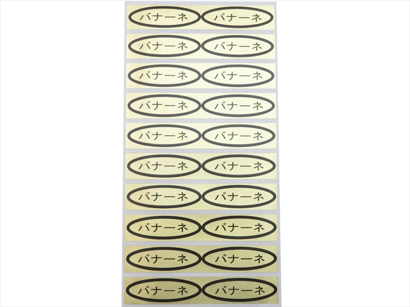 品種金シール バナーネ 49×14mm 楕円形500枚(20枚×25シート)