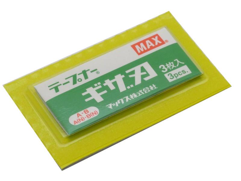 マックステープナー(HT-A,B)用 ギザ刃 (3枚入)