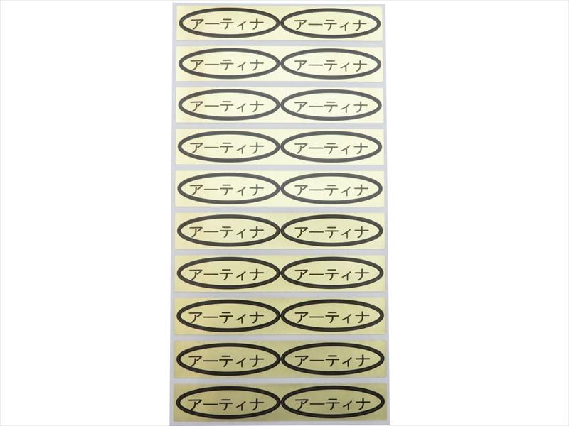 品種金シール アーティナ 49×14mm 楕円形500枚(20枚×25シート)