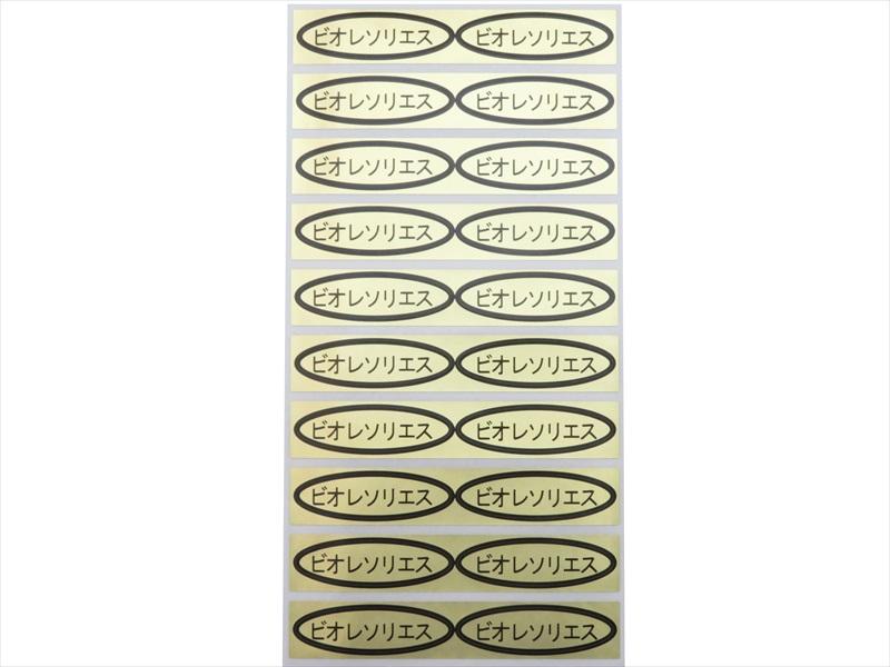 品種金シール ビオレソリエス 49×14mm 楕円形500枚(20枚×25シート)