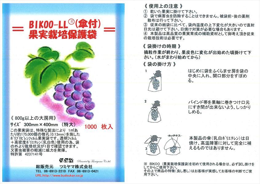 BIKOO-LL 二重袋(傘付) 300×400(農産物保護用袋 特大)1000枚入