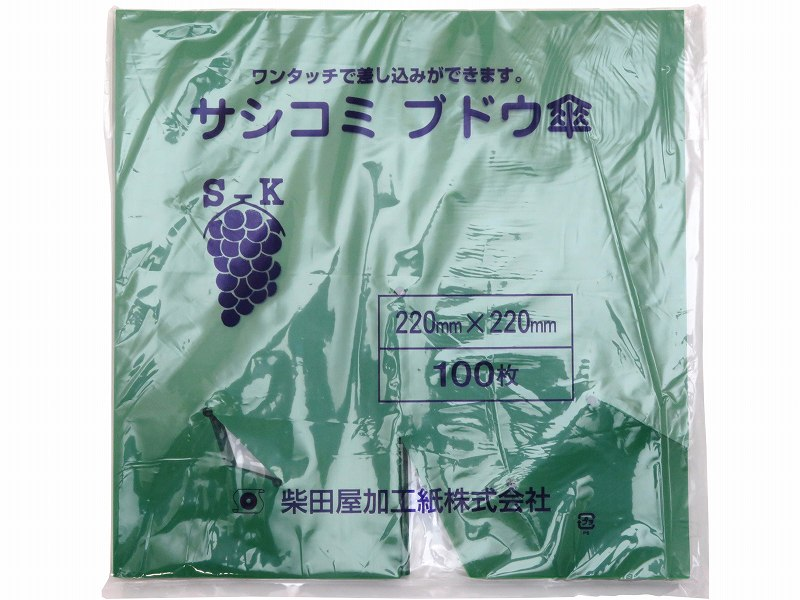 ポリ傘 22×22 サシコミ 緑色(100枚)