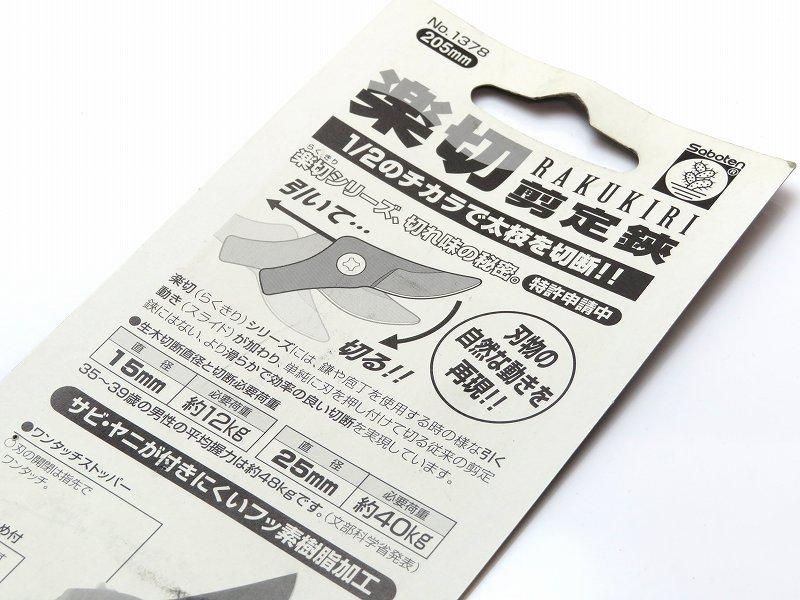 楽切剪定ハサミ No.1378