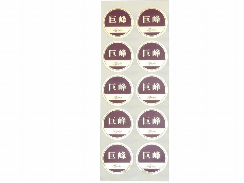 品種金シール ○巨峰フランス風の味 φ23� 円形(10枚×50シート)