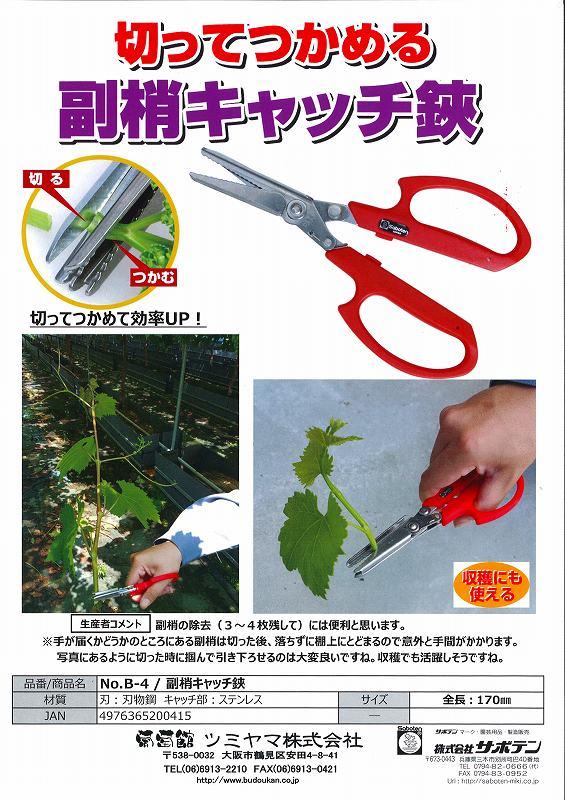 サボテン ぶどう副梢キャッチ鋏 No.B-4