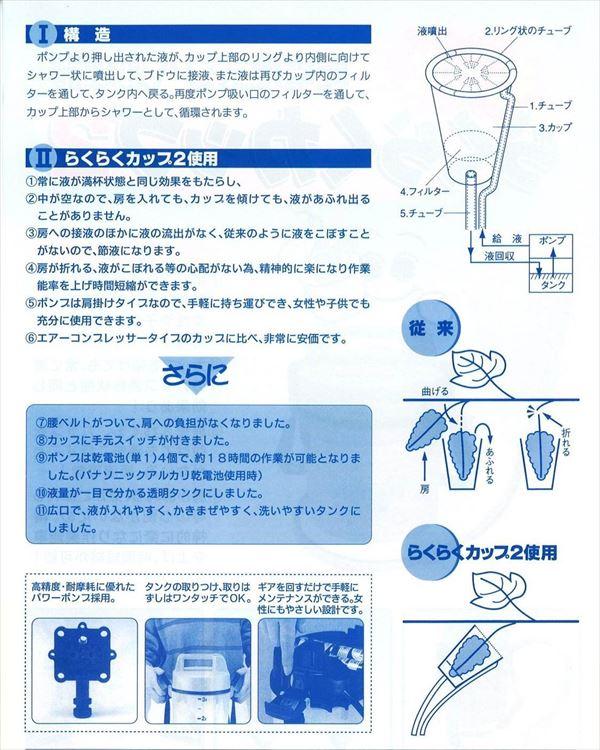 らくらくカップ 2(大カップ付) ぶどう用ジベレリン処理機
