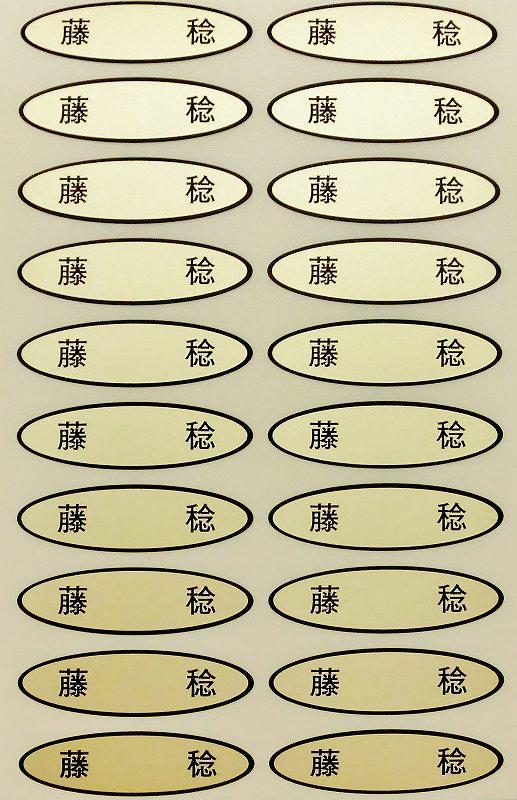 品種金シール 藤稔 49×14mm 楕円形500枚(20枚×25シート)