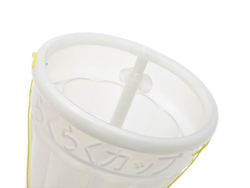 らくらくカップ部品 小カップ(噴射リング付)