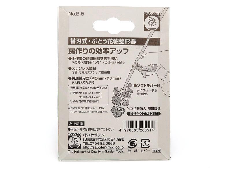 サボテン 替刃式 ぶどう花穂整形器 5mm B-5
