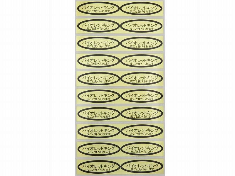 品種金シール バイオレットキング(皮ごと)49×14mm 楕円形500枚(20枚×25シート)