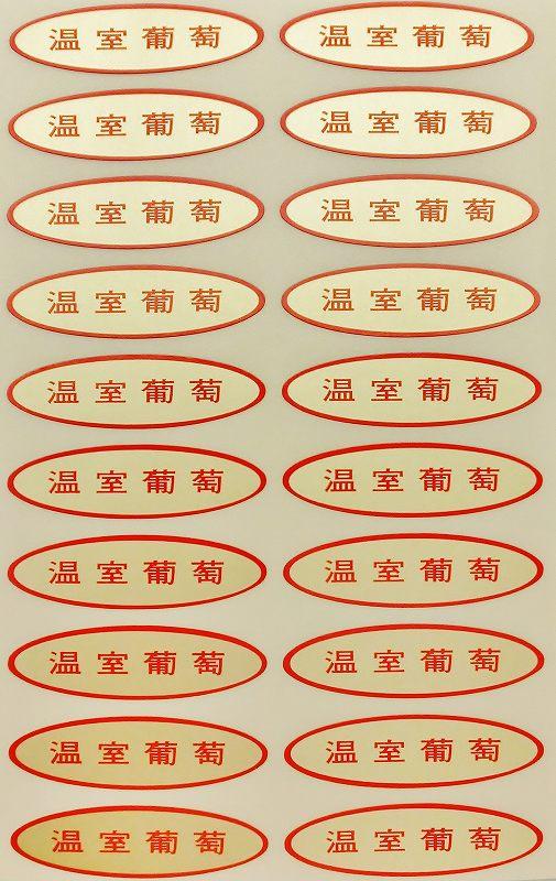 シール 温室葡萄 49×14mm 楕円形500枚(20枚×25シート)