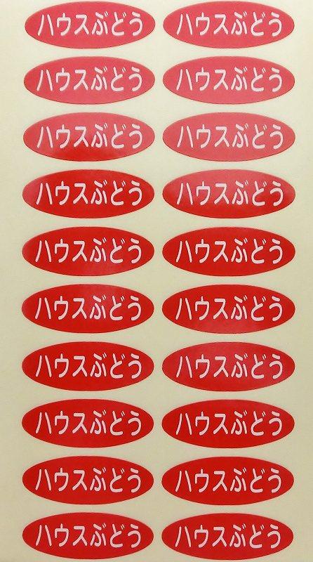 シール ハウスぶどう(赤、白文字)35×13mm 楕円形500枚(20枚×25シート)