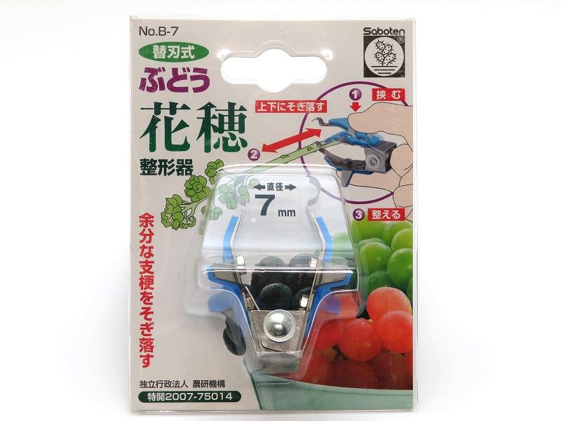 サボテン ぶどう花穂整形器 7mm B-7