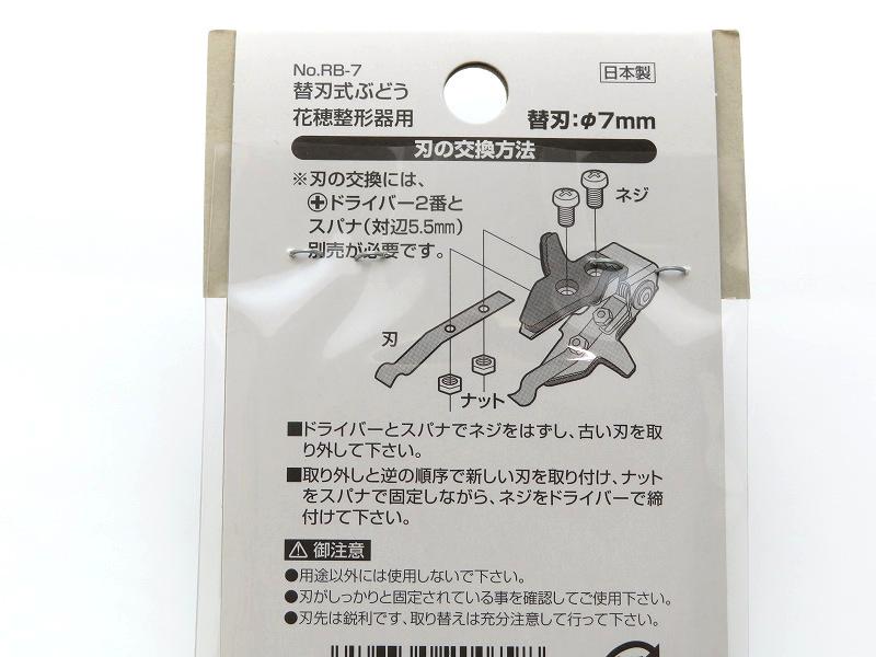 サボテン 替刃 花穂整形器 刃径 7mm ステンレス製 RB-7