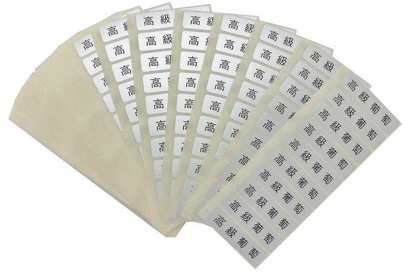 シール 高級葡萄(銀)57×14mm 長方形(10枚×50シート)