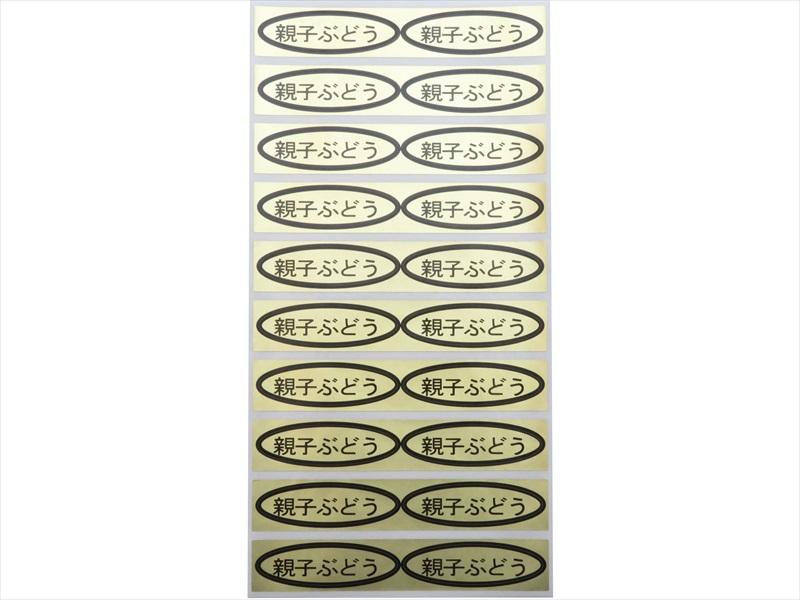 シール 親子ぶどう 49×14mm 楕円形500枚(20枚×25シート)