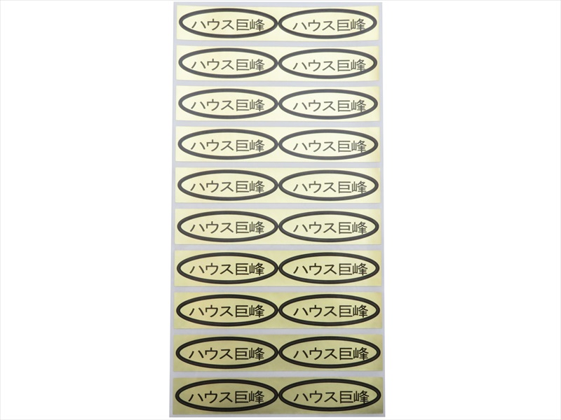 シール ハウス巨峰 49×14mm 楕円形500枚(20枚×25シート)