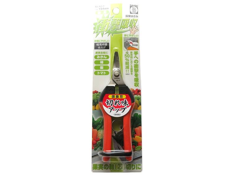 サボテン 衝撃吸収 収穫はさみ 【みかん、トマト、梨に最適】 刃長23mm 曲刃 腱鞘炎対策品 AG-2