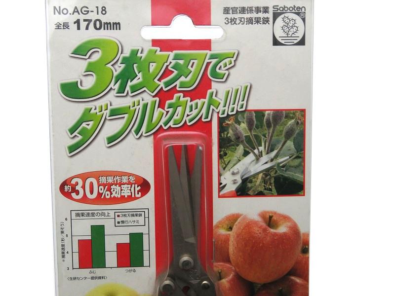 サボテン 3枚刃摘果鋏 AG-18