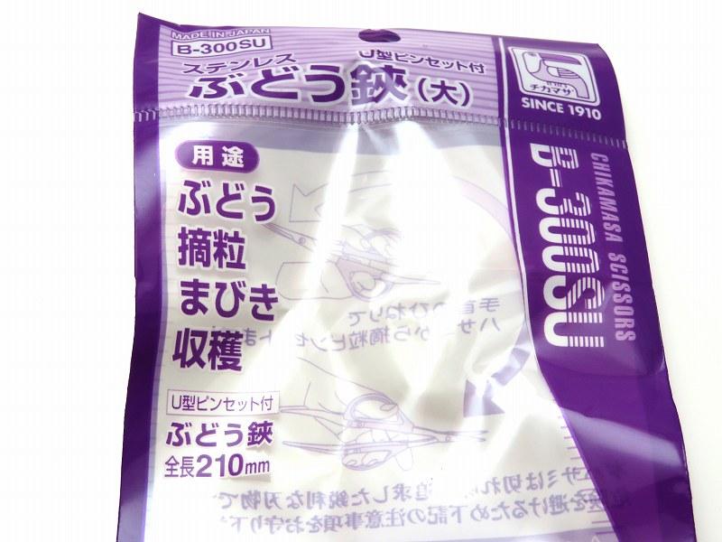 摘粒ハサミ B-300SU(近正)ヒ゜ンセット付