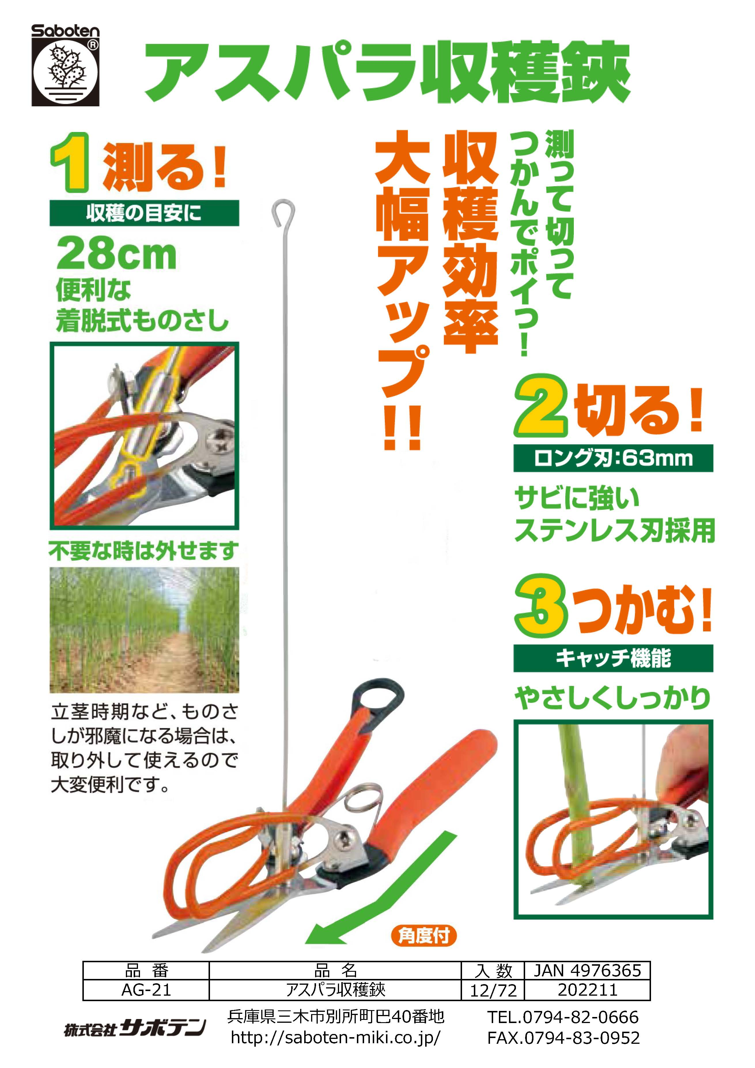 サボテン アスパラ収穫鋏 【測って、切って、つかめる】 収穫効率アップ No.AG-21