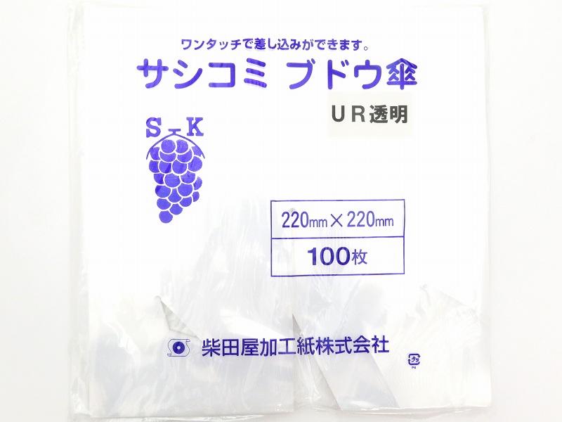 ポリ傘 22×22 サシコミ透明(100枚)