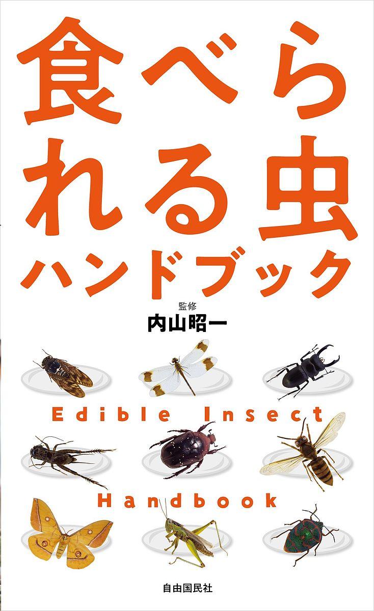 【書籍】食べられる虫ハンドブック