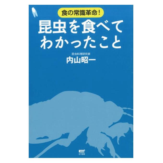【書籍】昆虫を食べてわかったこと