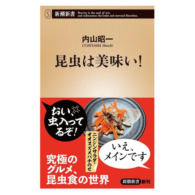 【書籍】昆虫は美味い
