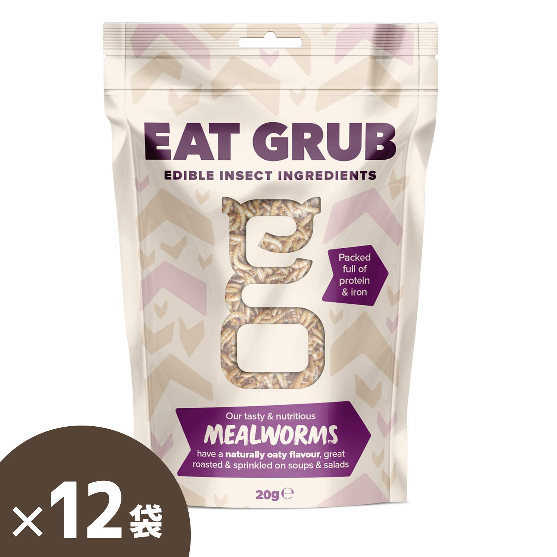 【賞味期限:2020.12.31まで!賞味期限間近の為50%OFF】Eat Grub クッキングシリーズSmall ミールワーム 20g x 12袋