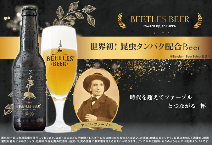 昆虫タンパク配合 BEETLES BEER (ビートルズ ビア Alc.5.9%) Powerd by Jan Fabre