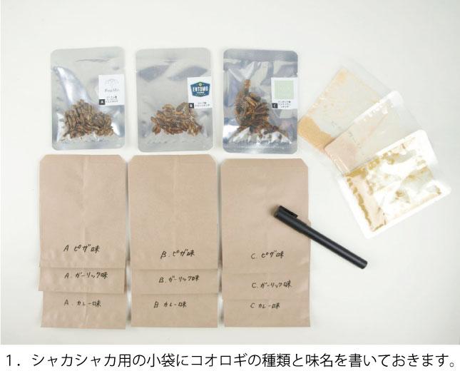 未来コオロギラボ・コオロギ食べくらべキット x 20袋
