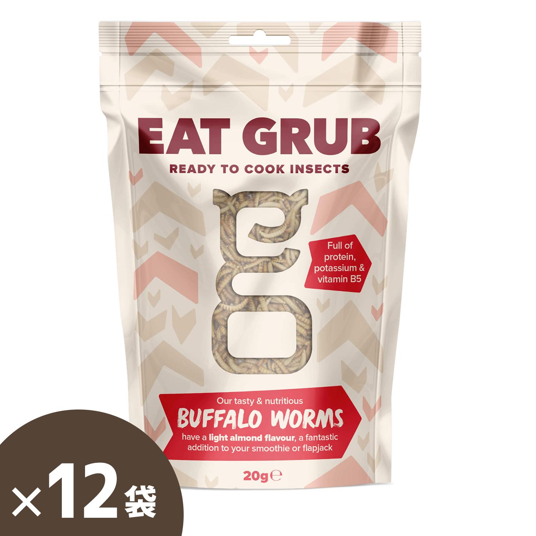 Eat Grub クッキングシリーズSmall バッファローワーム 20g x 12袋
