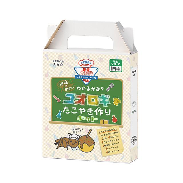 未来コオロギラボ・コオロギたこ焼き作りキットx 20袋