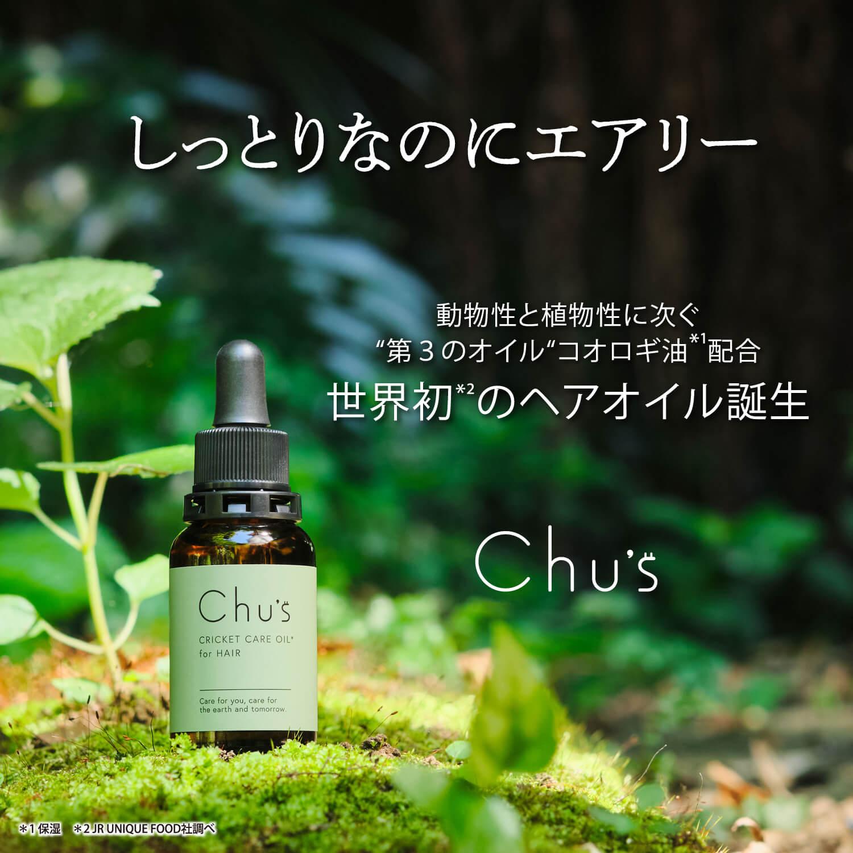Chu's(チューズ) CRICKET CARE OIL for HAIR 30mL