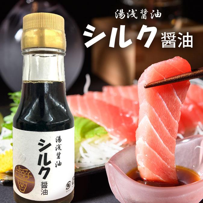シルク醤油70ml
