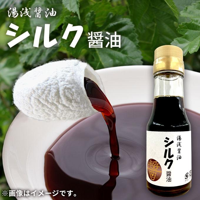 シルク醤油70ml 1ケース(12本入)