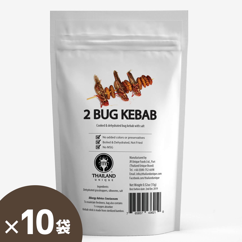 2 Bug Kebab15g(シルクワーム&グラスホッパーケバブ15g)  x 10袋