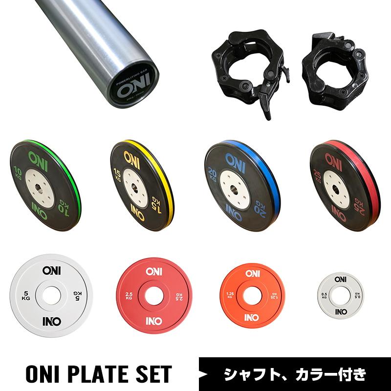 【セット】 ONI バンパープレート チェンジプレート シャフト カラー