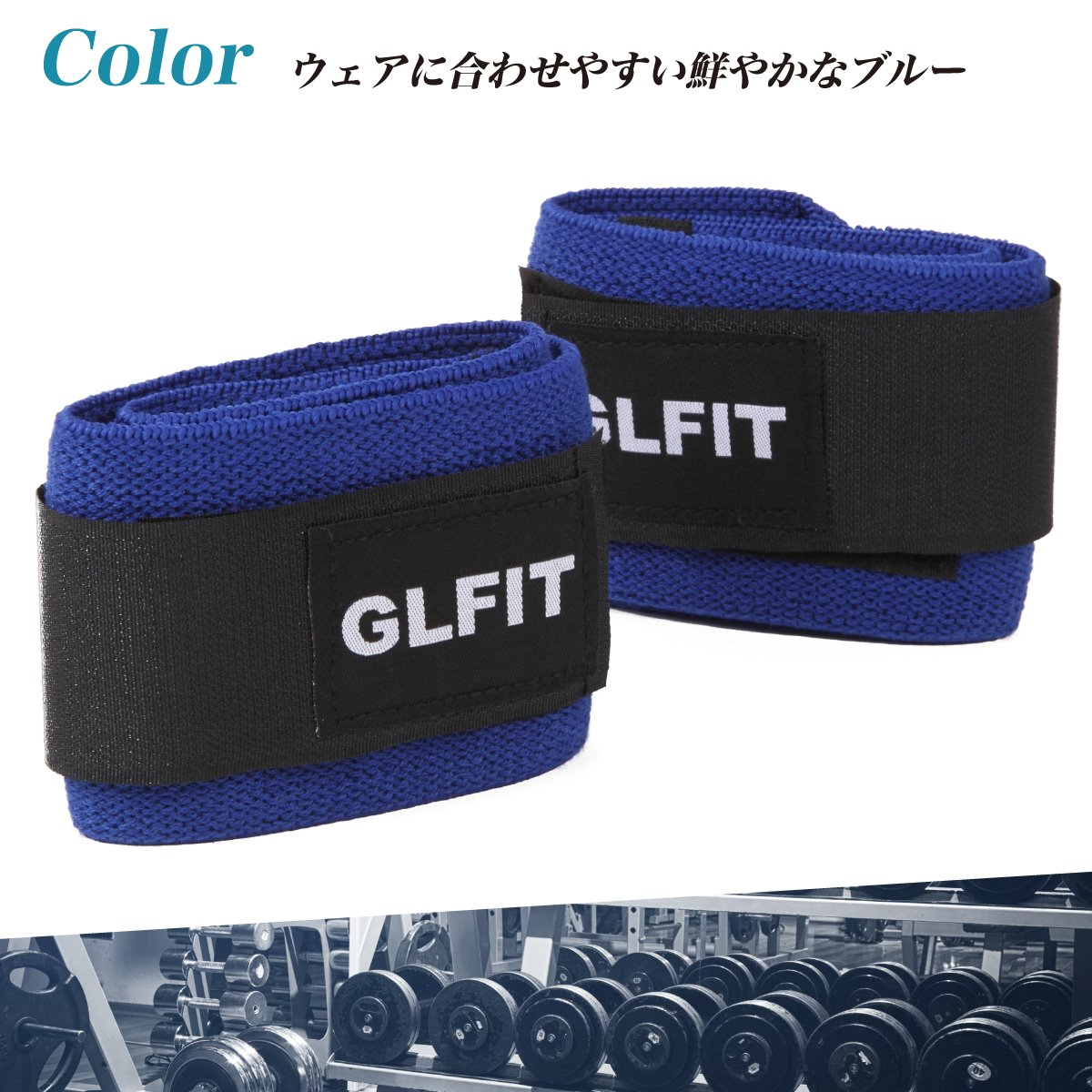 GLFIT マルチラップ 65cm 送料無料