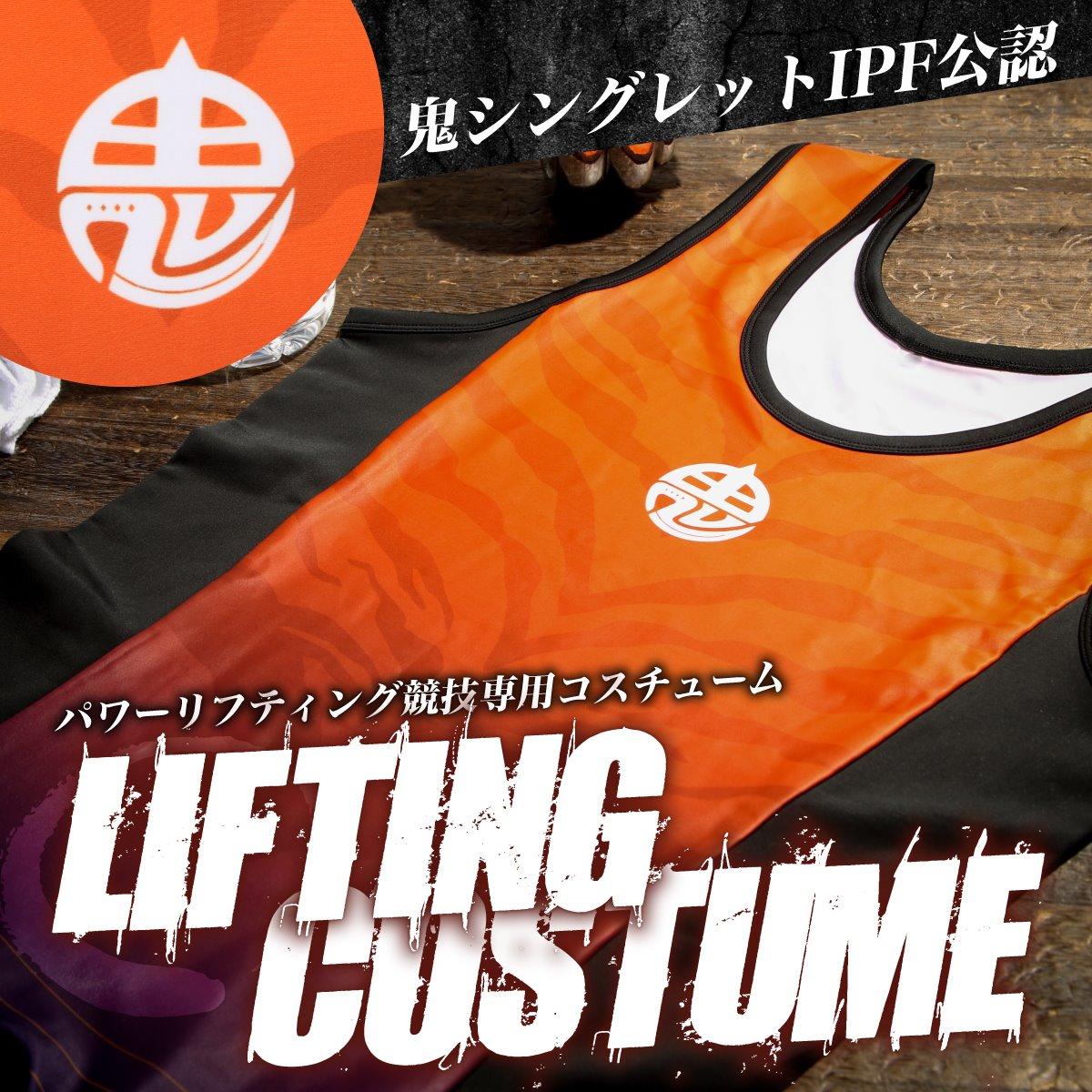 鬼シングレットIPF公認 HERO JAPAN!! つりパン リフティングスーツ 送料無料