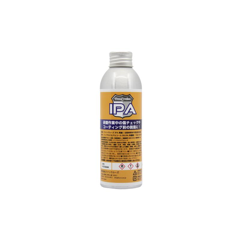 FunCruise アルコール脱脂剤 IPA150