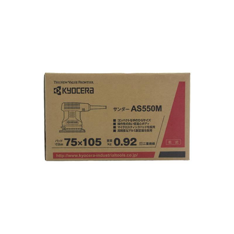 KYOCERA AS-550M ミニサンダ