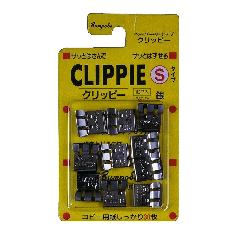 文房堂 ペーパークリップ CLIPPIES クリッピー Sサイズ シルバー 10個入
