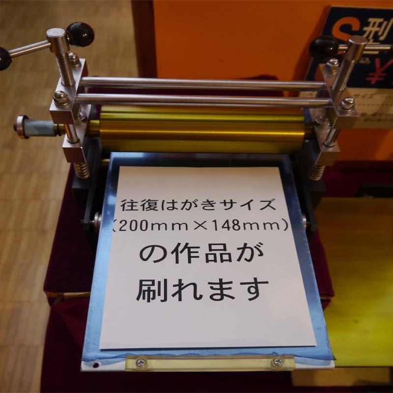 文房堂 エッチングプレス機 モンプチ(MY型) 銅版画プレス機 【送料無料】