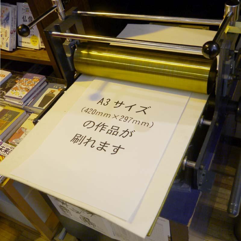 文房堂 エッチングプレス機 M型 銅版画プレス機 【送料無料】