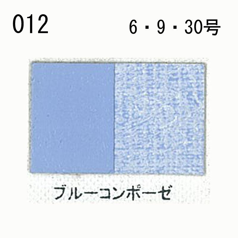 文房堂アーチスト油絵具 012 ブルーコンポーゼ