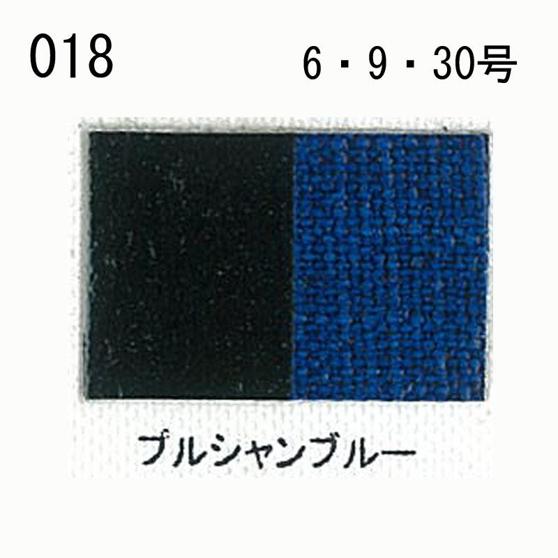 文房堂アーチスト油絵具 018 プルシャンブルー
