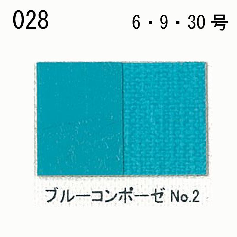 文房堂アーチスト油絵具 028 ブルーコンポーゼ �2